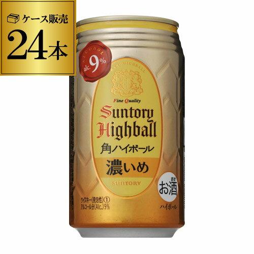 【角】【濃い】サントリー 角ハイボール缶濃いめ 350ml缶×1ケース(24缶)[SUNTORY][角瓶][チューハイ][サワー] GLY