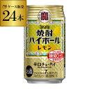 【当店限定 誰でも2倍】【宝】【レモン】タカラ 焼酎ハイボールレモン350ml缶×1ケース(24缶)※3ケースまで送料590…