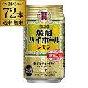 【当店限定 誰でも2倍】【送料無料】【宝】【レモン】タカラ 焼酎ハイボールレモン350ml缶×3ケース(72缶)[TaKaRa][…
