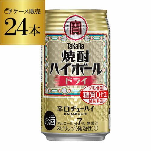 【宝】【ドライ】タカラ 焼酎ハイボールドライ350ml缶×1ケース(24缶)[TaKaRa][チューハイ][サワー][長S]
