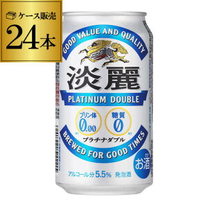 キリン 麒麟 淡麗 プラチナダブル 350ml×24缶【ご注文は2ケースまで1個口配送可能です!】【ケース】[発泡酒][国産][日本][長S][ARI][端麗] お歳暮 御歳暮