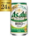 アサヒ スタイルフリー 糖質0ゼロ 350ml×24缶3ケースまで1口分の送料です!【ケース】[発泡酒][国産][日本][長S]
