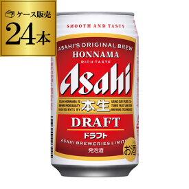 アサヒ 本生ドラフト 350ml×24缶【ご注文は2ケースまで1個口配送可能です!】【ケース】[発泡酒][国産][日本][長S]
