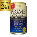 アサヒ クリアアサヒ プライムリッチ 350ml×24缶3ケースまで1口分の送料です!【ケース】[新ジャンル][第三のビール][国産][日本][長S]