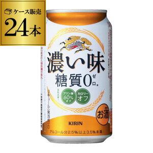 (全品P2倍 11/25限定)キリン 濃い味 糖質ゼロ <糖質0> 350ml×24缶【ご注文は2ケースまで1個口配送可能です!】【ケース】[新ジャンル][第三のビール][国産][日本][長S] お歳暮 御歳暮