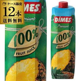 送料無料 1本あたり265円 ディメス プレミアム100%ジュース パインアップル 1000ml×12本果汁100%濃縮還元 1L DIMES 紙パック 長S
