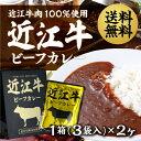 (全品P2倍 11/25限定)贅沢に近江牛肉100%使用! 近江牛ビーフカレー 3袋入×2箱【送料無料】【2箱セット】【6食入】…