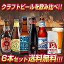 厳選!!流行のクラフトビール6本飲み比べセット【第2弾】【送料無料】[瓶][缶][ギフト][詰め合わせ][飲み比べ][海外ビール][輸入ビール][ビールセット]