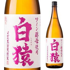 むぎ焼酎白猿 ワイン酵母仕込み麦焼酎 25度 1.8L