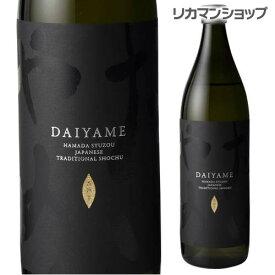 だいやめ -DAIYAME- 芋焼酎25度 900ml 濱田酒造 鹿児島 香熟芋 黒麹 4合瓶 長S