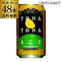 クラフト ビール よなよなエール 350ml 缶 48本 送料無料 ヤッホーブルーイング 48缶 2ケース(24本×2) 長S