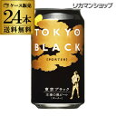 東京ブラック350ml 缶×24本ヤッホーブルーイング【ご注文は2ケースまで1個口配送可能です!】【1ケース】【送料無料】[地ビール][国産][長野県][日本][ポーター][黒ビール][クラフトビール][缶][よなよな][長S]