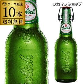 1本あたり462円(税別) グロールシュ プレミアム ラガー 450ml瓶×10本[オランダ][海外ビール][長S]