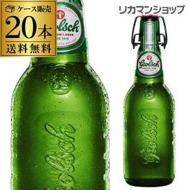 1本あたり417円(税別) グロールシュ プレミアム ラガー 450ml瓶×20本[オランダ][海外ビール][長S]
