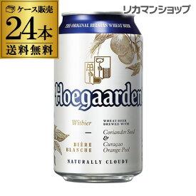 賞味期限2019年10月7日の訳あり品 アウトレット 在庫処分ヒューガルデン ホワイト 330ml 缶 24本送料無料 ケース販売 ベルギービール ホワイトビール[ホーガーデン][輸入ビール][海外ビール][ベルギー] 長S