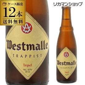ウエストマール トリプル330ml 瓶×12本12本入 送料無料Westmalle tripel ヴェルハーゲ醸造所 トラピスト ホワイトキャップベルギー 輸入ビール 海外ビール 長S