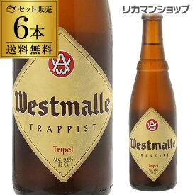 ウエストマール トリプル330ml 瓶×6本6本入 送料無料Westmalle tripel ヴェルハーゲ醸造所 トラピスト ホワイトキャップベルギー 輸入ビール 海外ビール 長S