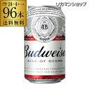 バドワイザー Budweiser 355ml缶×96本【4ケース】【送料無料】[インベブ][海外ビール][アメリカ][長S]