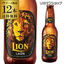 ライオン ラガー 瓶 330ml 12本輸入ビール 海外ビール スリランカ [長S]