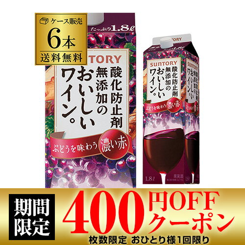 サントリー酸化防止剤無添加のおいしいワイン 濃い赤 1800ml×6本【ケース(6本)】【送料無料】[1.8L][紙パック][長S] 赤ワイン