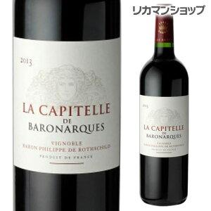ラ キャピテール デュ ドメーヌ ド バロナーク [2013] 750ml[赤ワイン][フランス][シャトー ムートン]