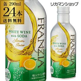 全品P3倍 1/25 0時〜24時送料無料 フランジア ホワイトワイン ウィズソーダ レモン 290ml缶×24本 白泡 スパークリングワイン 辛口 長S