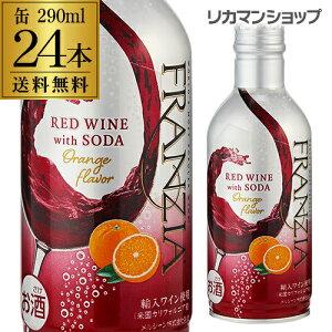 (全品P3倍 5/10限定)送料無料 フランジア レッドワイン ウィズソーダ オレンジ 290ml缶×24本 赤泡 スパークリングワイン 辛口 長S 母の日 父の日