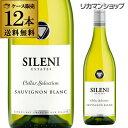 送料無料 セラー セレクション ソーヴィニヨン ブラン シレーニ エステイト 750ml 12本入ケース 白ワイン 辛口 ニュー…