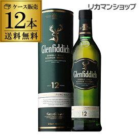 【送料無料】【ケース12本入】グレンフィディック 12年 700ml×12本[虎S] [ウイスキー][ウィスキー]シングルモルト スコッチ