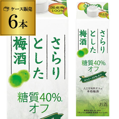 【ママ割P5倍】チョーヤ さらりとした梅酒糖質40%オフパック1L×6本 1000ml ケース販売 長S