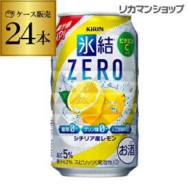 【氷結】【ゼロレモン】キリン 氷結 ZEROシチリア産レモン350ml缶×1ケース(24缶)[KIRIN][チューハイ][サワー] レモンサワー缶 長S [レモンサワー][スコスコ][スイスイ]