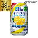 【氷結】【ゼロレモン】【送料無料】キリン 氷結 ZEROシチリア産レモン350ml缶×2ケース(48缶)[KIRIN][チューハイ][…