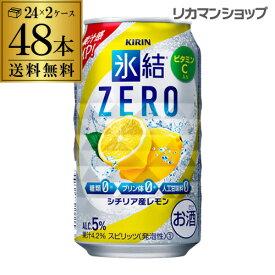【氷結】【ゼロレモン】【送料無料】キリン 氷結 ZEROシチリア産レモン350ml缶×2ケース(48缶)[KIRIN][チューハイ][サワー] レモンサワー缶 長S [レモンサワー][スコスコ][スイスイ]