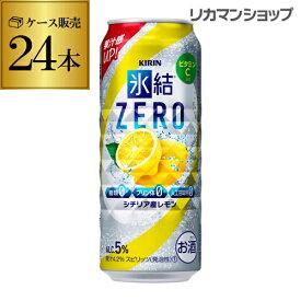 【氷結】【ゼロレモン】キリン 氷結 ZEROシチリア産レモン500ml缶×1ケース(24缶)[KIRIN][チューハイ][サワー] レモンサワー缶 長S [レモンサワー][スコスコ][スイスイ]