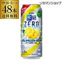 【送料無料】【氷結】【ゼロレモン】キリン 氷結 ZEROシチリア産レモン500ml缶×2ケース(48缶)[KIRIN][チューハイ][…