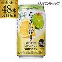 【こくしぼ】【レモン】【送料無料】サントリー こくしぼりレモン&ライム350ml缶×2ケース(48缶)[SUNTORY][チュー…