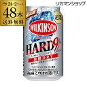 【アサヒ】【ドライ】アサヒ ウィルキンソン・ハードナイン 無糖ドライ350ml缶×2ケース(48缶) Asahi[ウイルキンソ…