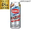 【アサヒ】【ドライ】アサヒ ウィルキンソン・ハードナイン 無糖ドライ500ml缶×2ケース(48缶)※送料無料!(クール…