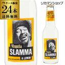 1本あたり166円(税別)!テキーラ スラマ&レモン 275ml 瓶 24本メキシコ産100%アガベのプレミアムテキーラ使用レモン…