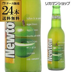 ベルギービール ニュートン 250ml瓶 24本 ケース 海外ビール 輸入ビール 青りんご フルーツビール 長S