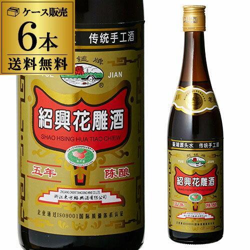 紹興酒 越鑑牌 陳五年 640ml×6本