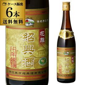 紹興酒 越鑑牌 陳十年 640ml×6本 送料無料