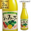 シークヮーサー果汁100% 原液 500ml×3本 送料無料1本あたり1,005円 ノビレチン シークワーサー 長S