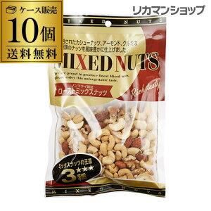 豆の板垣 ミックスナッツ 130g 10個 1ケース 送料無料カシューナッツ アーモンド クルミ ロースト製法1袋あたり368円 おやつ おつまみ 長S