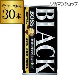 缶コーヒー サントリー ボス BOSS 1ケース販売 BOSS 無糖ブラック185g×30本 [ボス] 長S