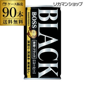 缶コーヒー サントリー ボス BOSS 3ケース販売 BOSS 無糖ブラック185g×90本 [ボス] 長S