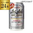 キャッシュレス5%還元対象品1本あたり95円(税別)ノンアルコール ビール アサヒ ドライゼロ 350ml×24本 GLY 缶 ビー…