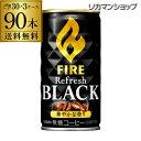 送料無料 キリン ファイア リフレッシュ ブラック 185g×90本(3ケース) FIRE ファイヤ キリンビバレッジ 缶コーヒー 珈琲 ソフトドリンク 長S