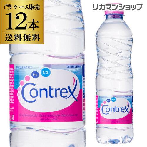 1本あたり169円(税別)コントレックス 1500ml 12本 ケース販売送料無料 ミネラルウォーター フランス 水 1.5L 鉱水 硬水長S