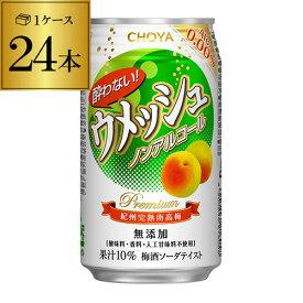 チョーヤ 酔わない ウメッシュノンアルコール 0.00% 350ml缶×24本ケース販売 長S
